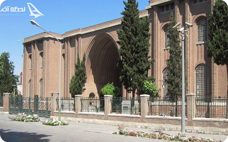 موزه باستان شناسی تهران
